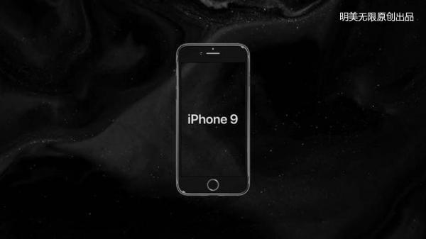 iPhone 9售价基本确定,性价比真能秒杀安卓旗舰手机吗?