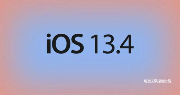 iOS 13.4正式版终于要来了,果粉即将尖叫起来!