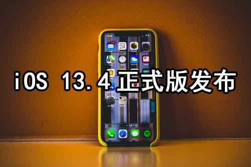 iOS 13.4正式版更新细节深挖:还是值得升级的!