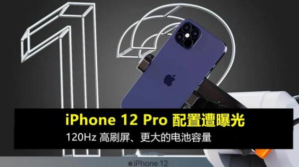 iPhone 12最全爆料都在这了!