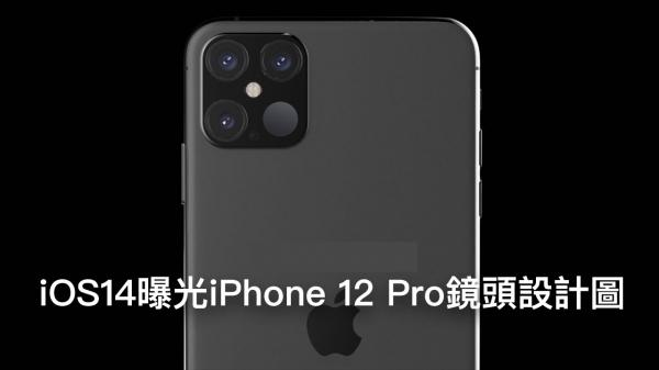 iPhone 12还未出来,iPhone 13系列大曝光!