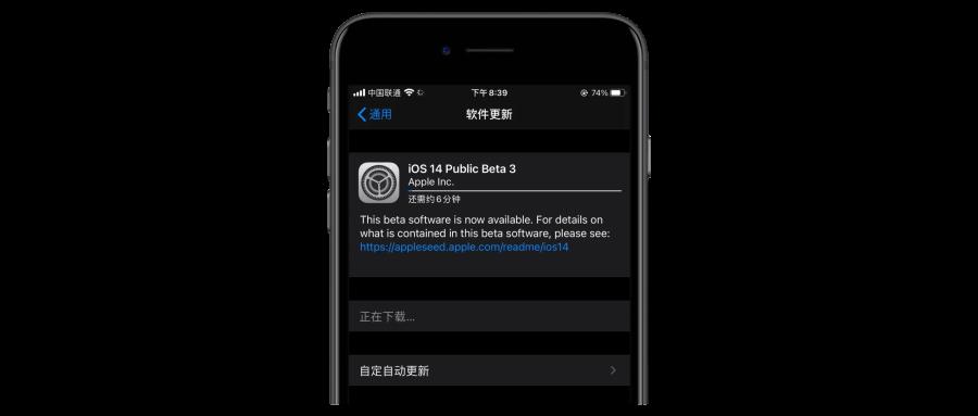 iOS 14测试版又迎更新,距离完美还有一段距离!