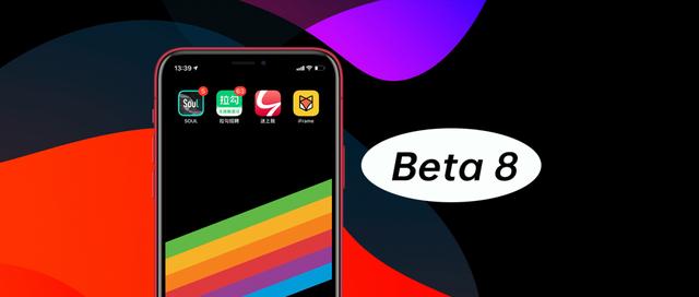 iOS 14 Beta 8来了,正式版近在咫尺!