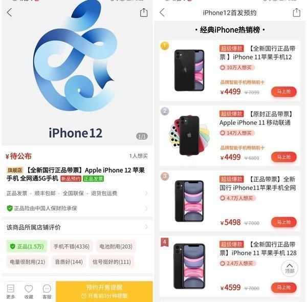 拼多多单方面官宣iPhone 12发布时间:果粉差点就信了!