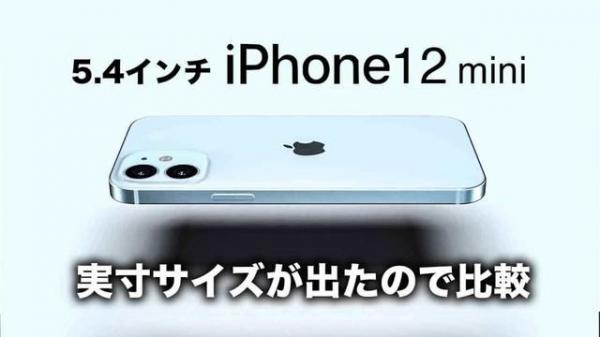 iPhone 12或重新命名,尚属苹果史上首次!
