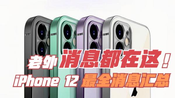 iPhone 12即将来袭,这个新功能没了令人嘘唏!
