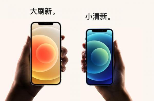 苹果iPhone 12为何如此真香呢?