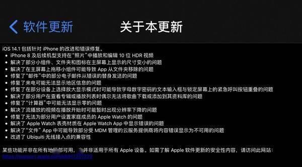 iOS 14.1正式版来袭,与iPhone 12用户同享!