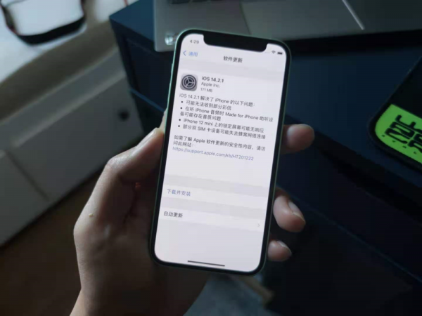 iOS 14.2.1终于来了,iPhone 12用户必升!