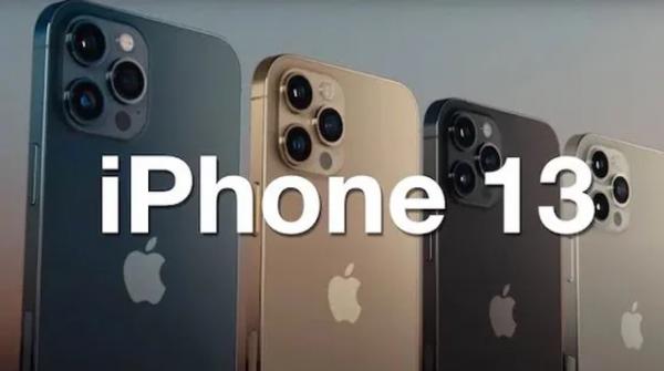 iPhone 13到底香不香?诸多爆料指向实锤!