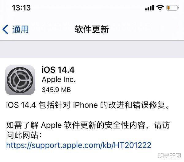 iOS 14.4正式版终于来了,一文解尽更新疑问!