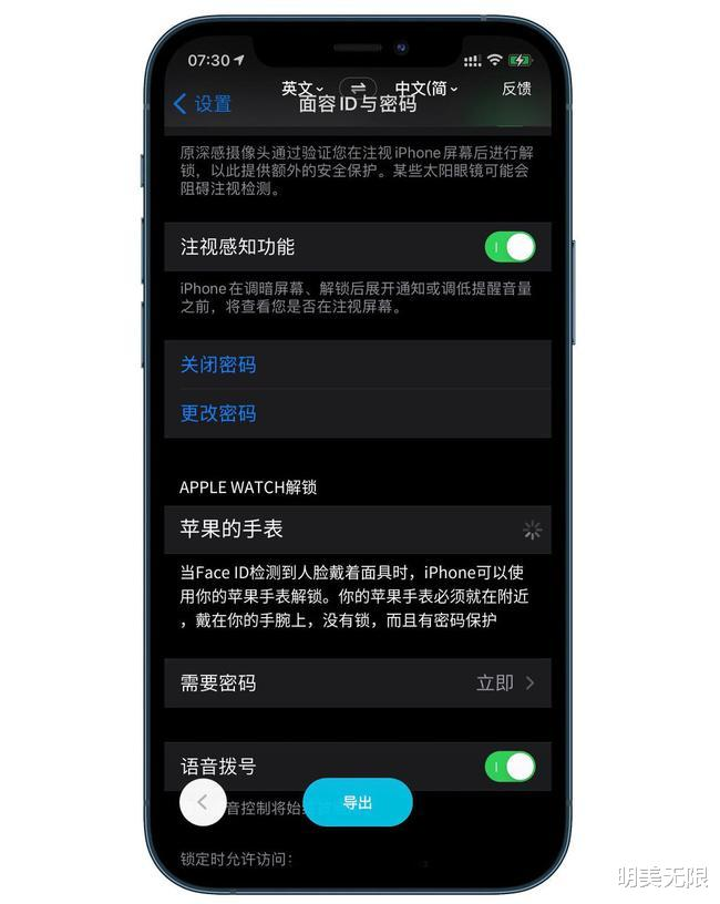 iOS 14.5重磅更新福利满满,最值得升级版本有它!