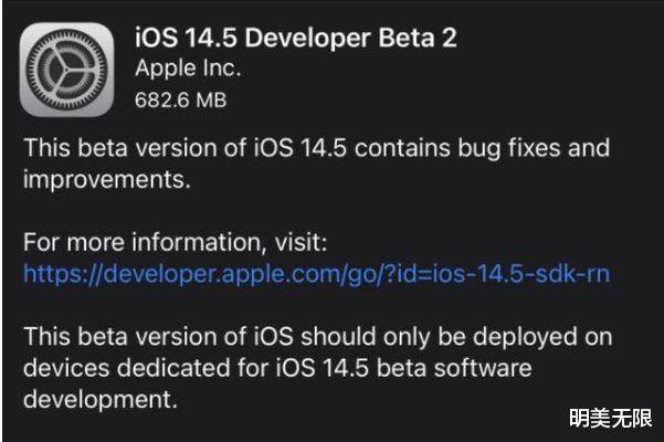 苹果刚刚更新iOS 14.5 Beta2,绿屏修复有希望了?