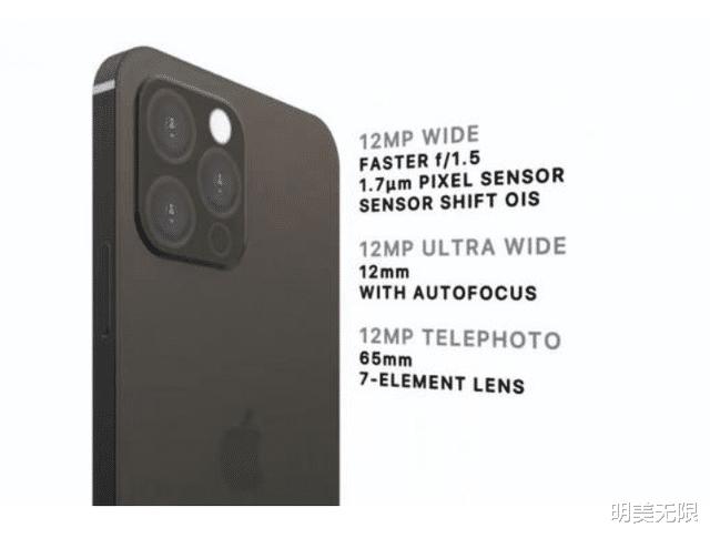 """iPhone 13最大提升曝光,""""十三香""""要无疑了!"""
