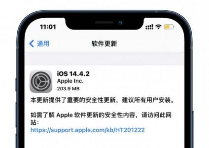 实属罕见!苹果周末突发iOS 14.4.2正式版!