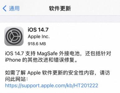 亿万果粉苦等两个月,iOS 14.7正式版终于来了!