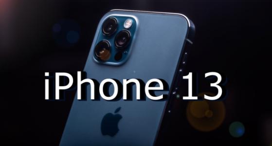 iPhone 13发布时间基本确定,售价一出立马就香!