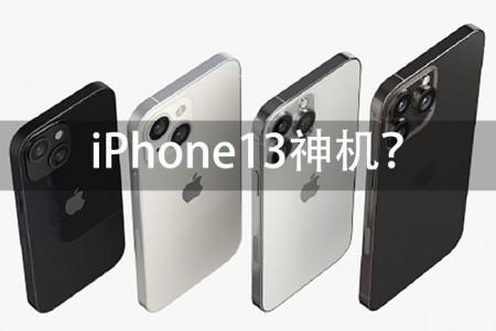 iPhone 13真正毫无秘密,3天后就来!