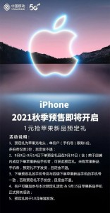 iPhone 13后天就到,亿万果粉将彻夜未眠!