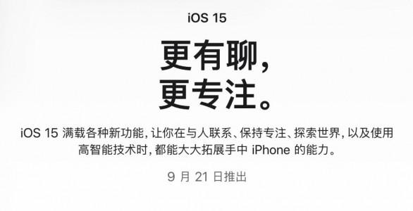 苹果发布iOS 15 RC版,正式版下周就来!