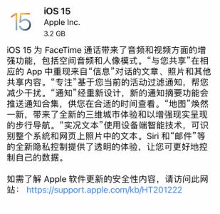 iOS 15正式版终于来临,一文告诉你升级攻略!