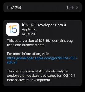 iOS 15.1 Beta4来了,正式版发布时间也确定!