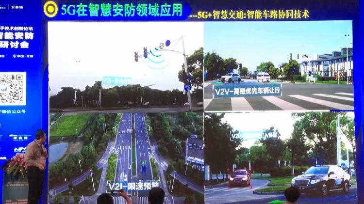 中国智慧城市专家关志超:5G+智慧安防未来可期