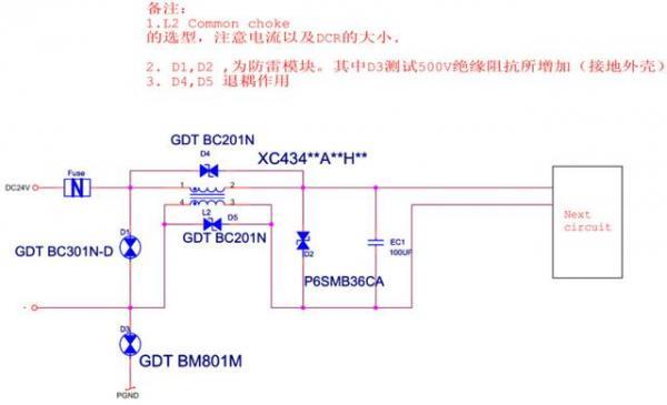 【干货】16个EMC设计标准电路