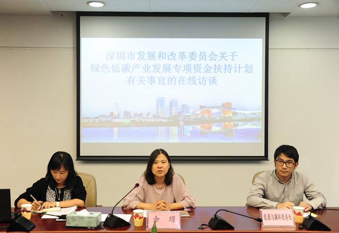 深圳市发展和改革委员会关于绿色低碳产业发展专项资金扶持计划访谈实录