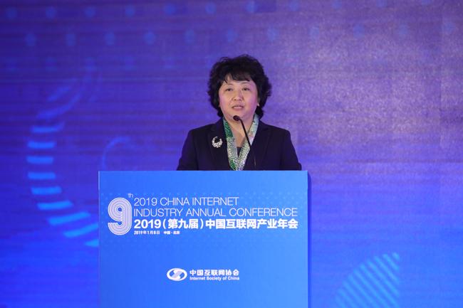 2019(第九届)中国互联网产业年会成功召开