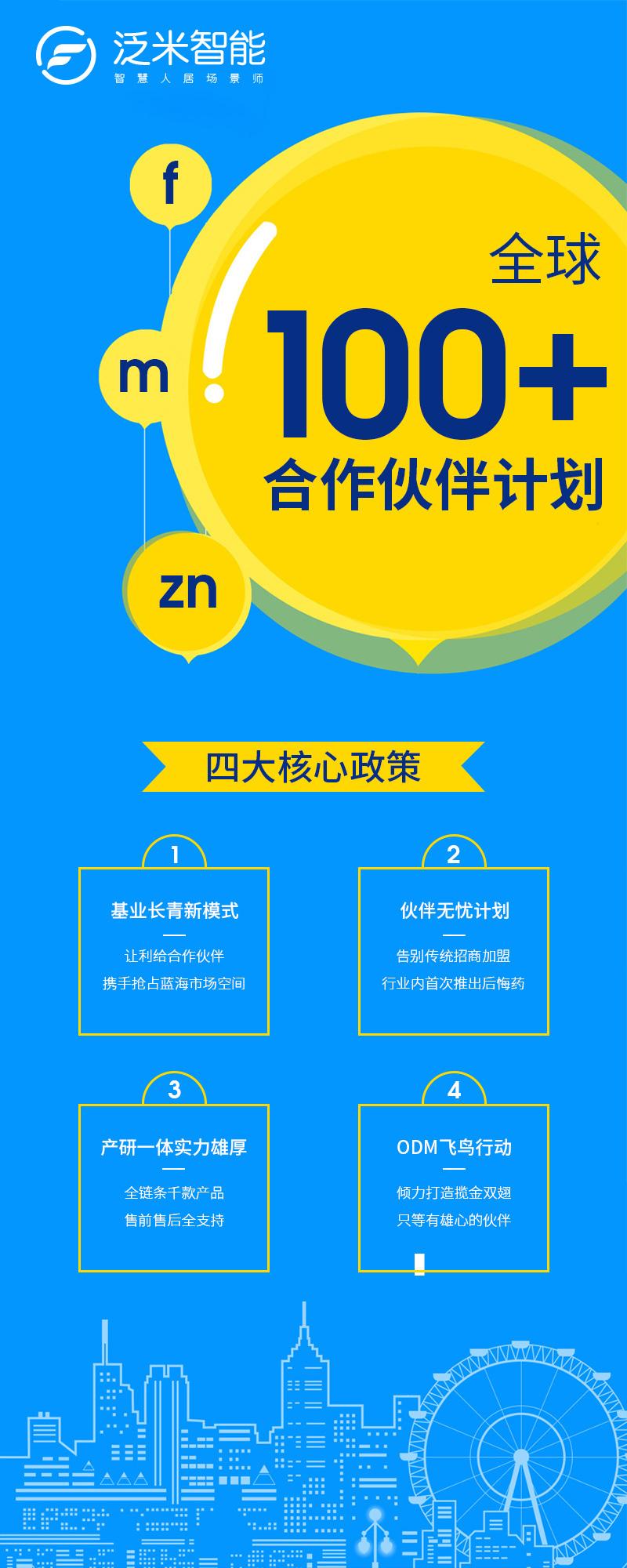 """新起点新征程 泛米智能发布""""全球100+合作伙伴""""计划"""