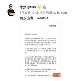 周期性机遇下,脱离OPPO的Realme有何新打法?