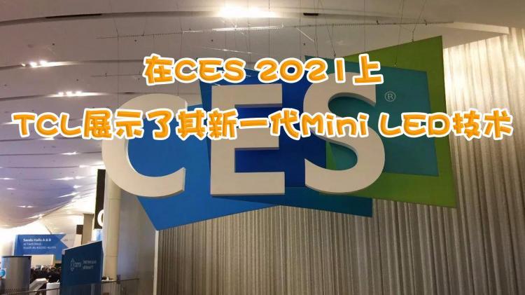 在CES 2021上TCL展示了其新一代MINI LED技术