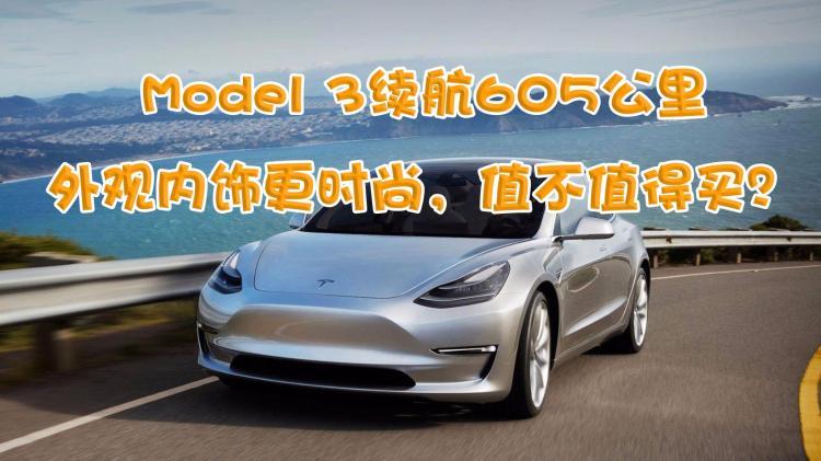 Model 3续航605公里外观内饰更时尚,值不值得买?