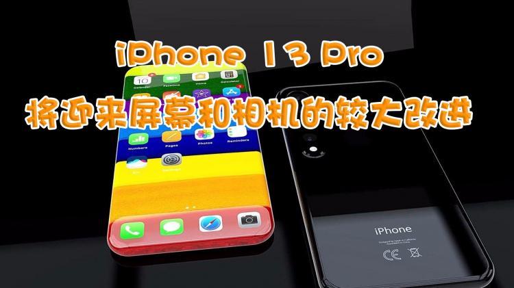 iphone 13 Pro将迎来屏幕和相机的较大改进