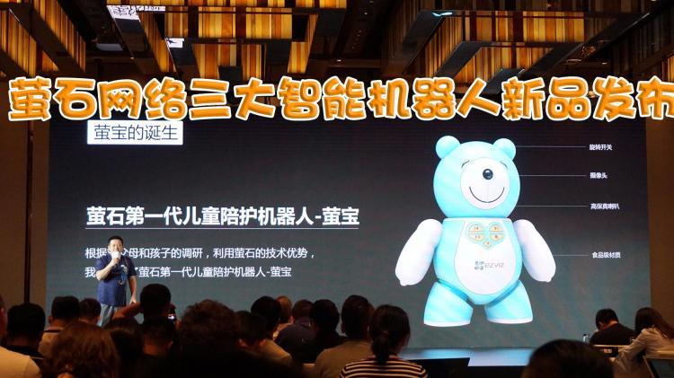 萤石网络三大智能机器人新品发布