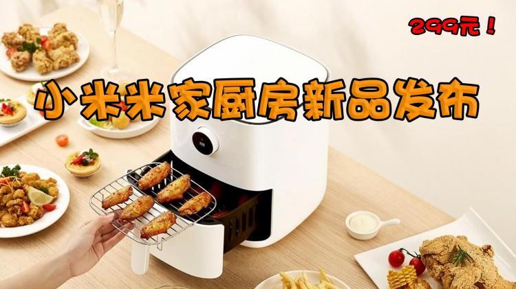 小米米家厨房新品发布!