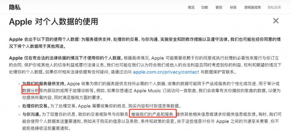 从苹果IDFA新政看iOS手机操作系统的平台权力边界