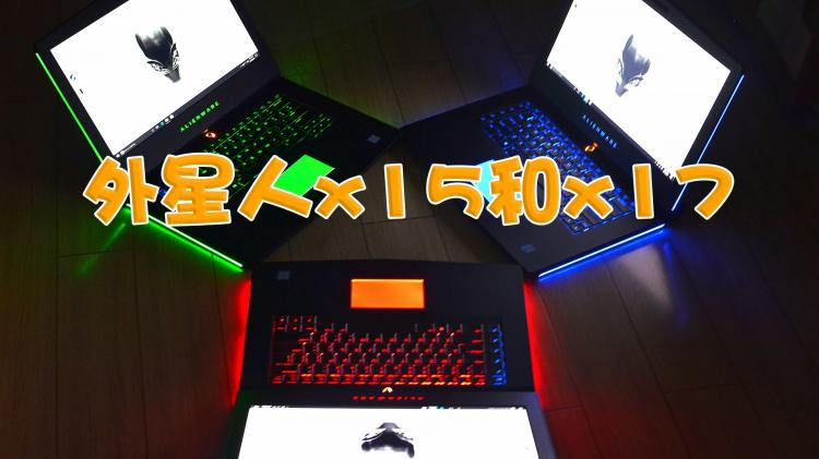 外星人x15/x17超轻薄游戏笔记本发布!