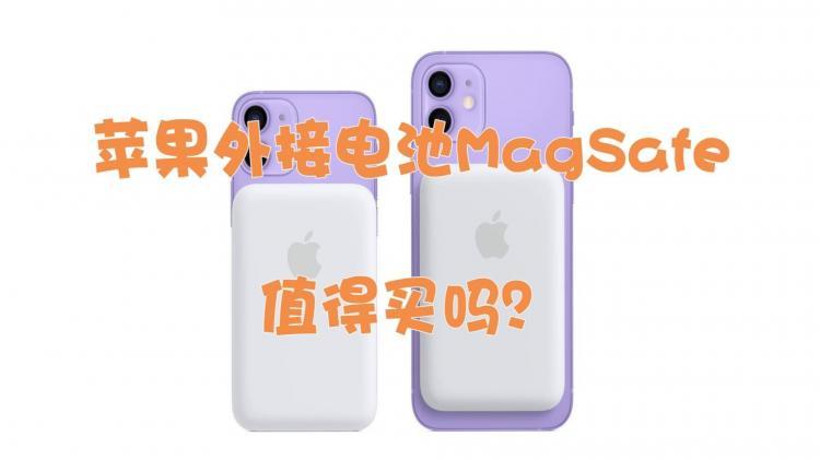 苹果外接电池 MagSafe 值得买吗?