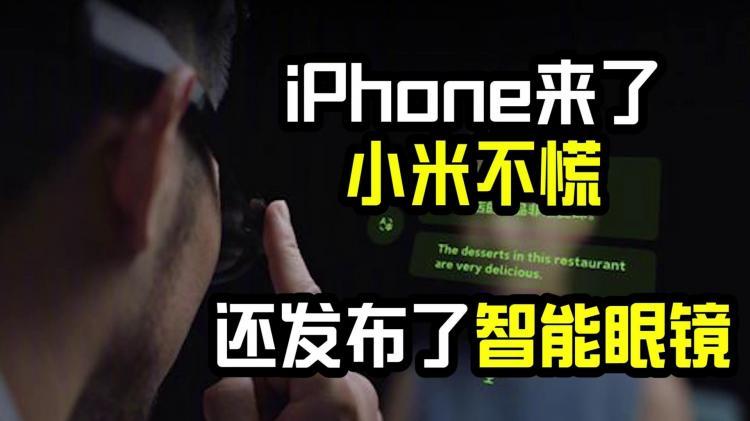 iphone 来了,小米不慌,还发布了智能眼镜