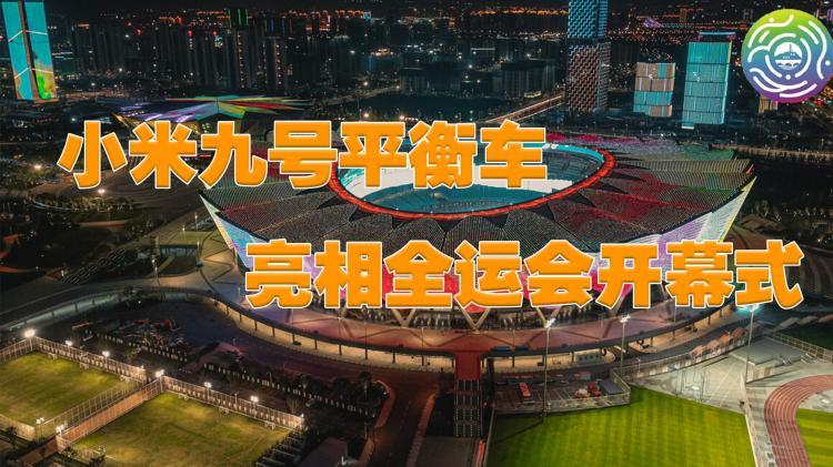 小米九号平衡车 亮相全运会开幕式