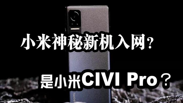 小米神秘新机入网?是小米Civi Pro?