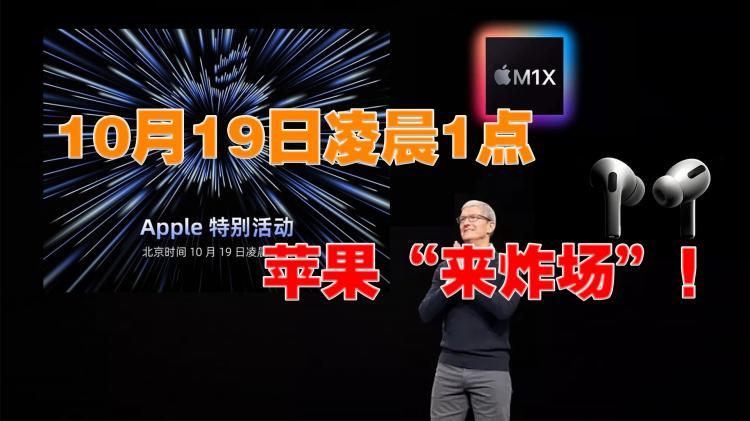 """10月19日凌晨1点 苹果""""来炸场""""!"""