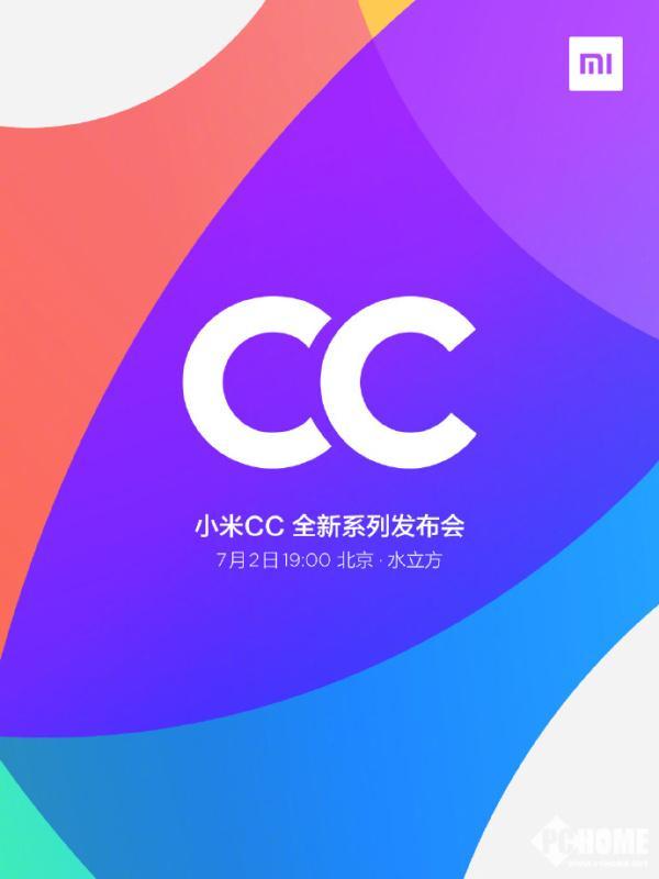 7月2日晚19点见 小米CC发布撞车iQOO