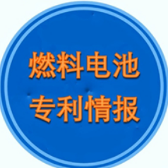 燃料电池专利情报
