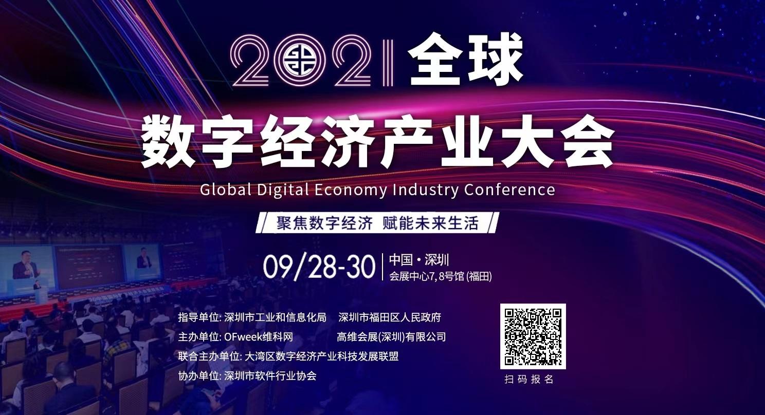 腾讯云即将出席2021全球数字经济产业大会