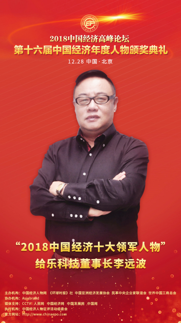 中国摇滚乐领军人物_央视专访:2018年中国经济十大领军人物——给乐科技董事长李远波