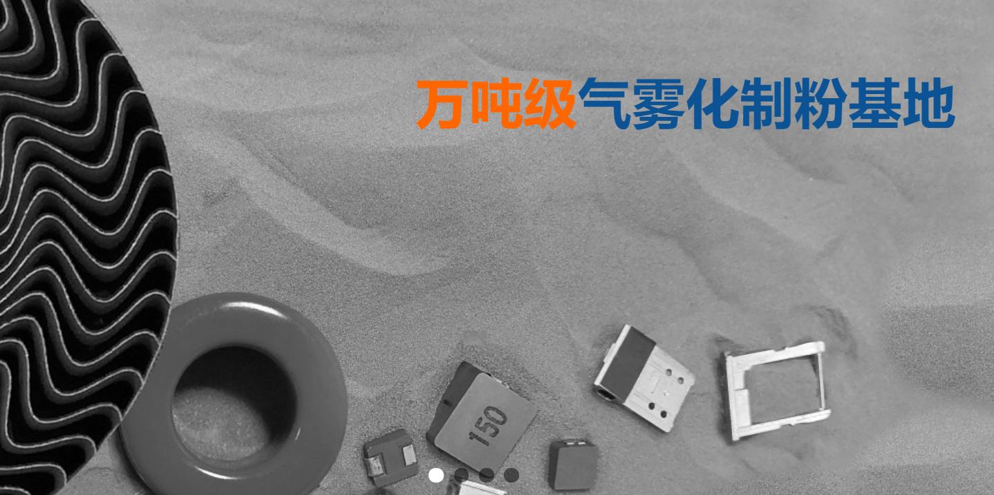 骅骝新材推出一体电感用球形合金粉末