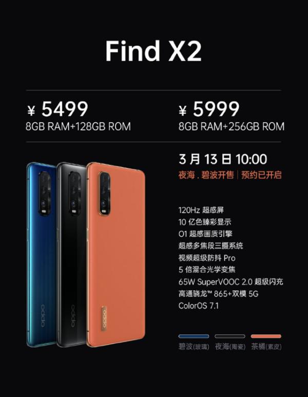 2020换机攻略:预算在5K左右的旗舰型5G手机有哪些?